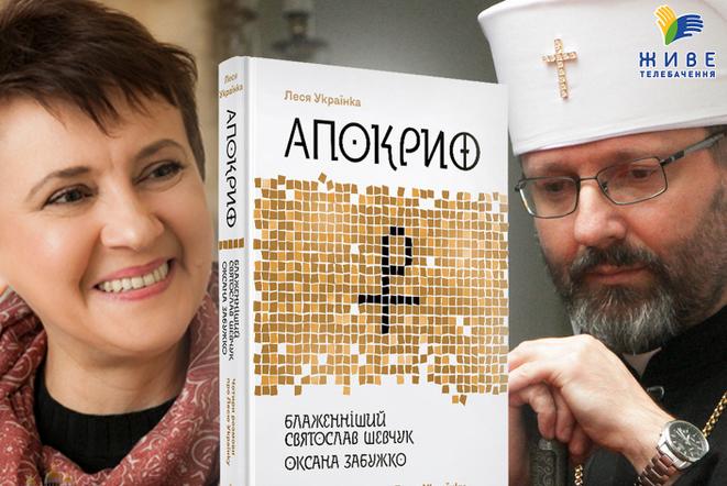 Книжка Оксани Забужко і глави УГКЦ про Лесю Українку отримала відзнаку Book Forum