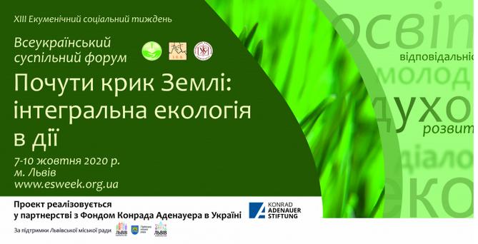У Львові готується 13-й Екуменічний соціальний тиждень