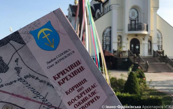 Греко-католики видали книжку про історію села на Івано-Франківщині