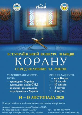 У Києві відбудеться ХХІ Всеукраїнський конкурс знавців Корану