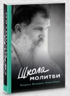 Єпископ УГКЦ презентував свою нову книгу «Школа молитви»