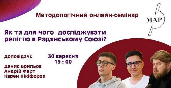 """Київські релігієзнаці зберуться на семінар """"Як та для чого досліджувати релігію в Радянському Союзі?"""""""