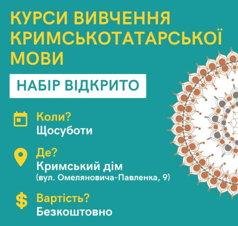 «Кримський Дім» відкрив у Києві безкоштовні курси кримськотатарської мови