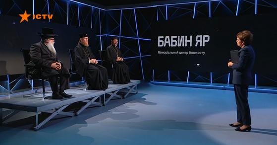 Рабин, глава УГКЦ і архиєпископ ПЦУ взяли участь у телепроекті «Бабин Яр. Меморіальний центр Голокосту»
