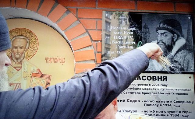 Священники УПЦ (МП) освятили пам'ятну дошку царю Івану Грозному