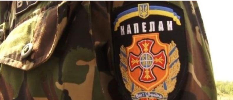 УПЦ (МП) не хоче погоджувати з СБУ кандидатури військових капеланів