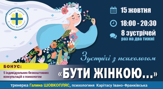 """УГКЦ розпочинає цикл зустрічей з психологом """"Бути жінкою …"""" в Івано-Франківську"""