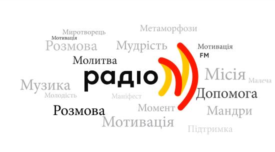 Християнське радіо «RadioM» запустило восьму точку мовлення в України