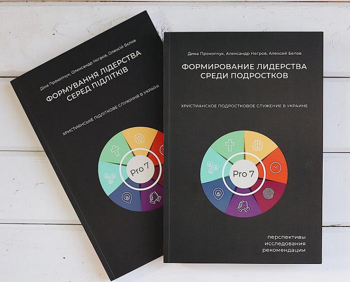 Баптистка з Житомирщини видала книгу «Формування лідерства серед підлітків»
