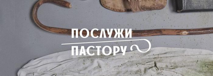 В Україні вдруге відзначать День подяки пасторам