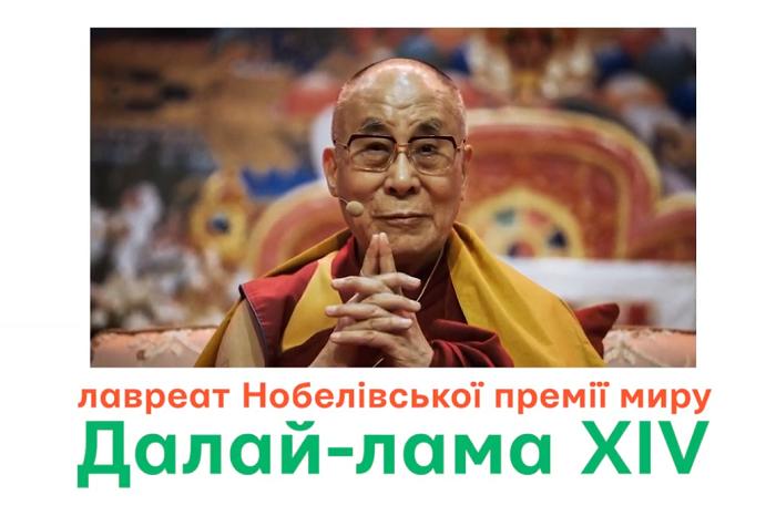 Далай-лама проведе онлайн зустріч з українцями «Освіта і мир у часи пандемії»
