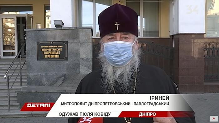 Після хвороби на Covid-19 митрополит УПЦ (МП) закликав вірян дотримуватися карантину