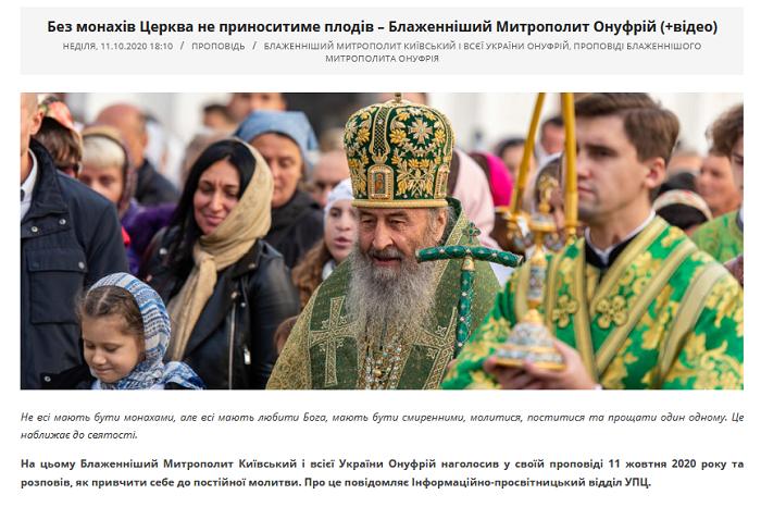"""Глава УПЦ (МП) вважає, що """"біле"""" духовенство і миряни не приносять плодів у Церкві"""