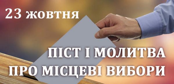 Євангельські церкви України об'єднуються для спільної молитви і посту про місцеві вибори