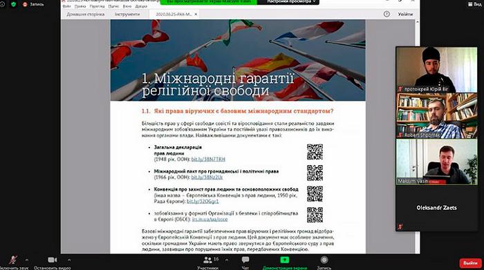 Український Інститут релігійної свободи провів 8 вебінарів на тему релігійного законодавства