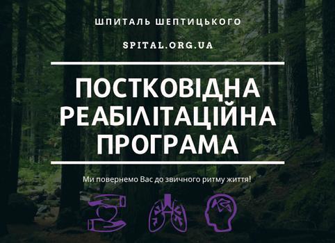 Благодійний фонд «Шпиталь Шептицького» започатковує реабілітаційну програму для постковідних пацієнтів