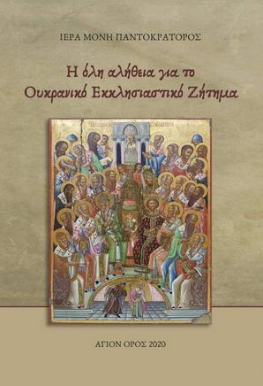 На Афоні видали брошуру про українську автокефалію