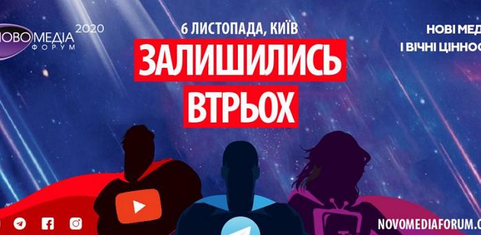 У Києві стартує щорічний «Новомедіа Форум» асоціації християн-журналістів