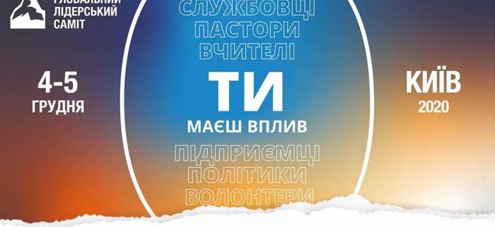Протестанти готують у Києві черговий Глобальний лідерський саміт