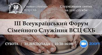 Баптисти проведуть всеукраїнський форум сімейного служіння