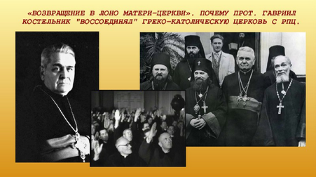 """В Москві дискутуватимуть, «чому прот. Гавриїл Костельник """"возз"""