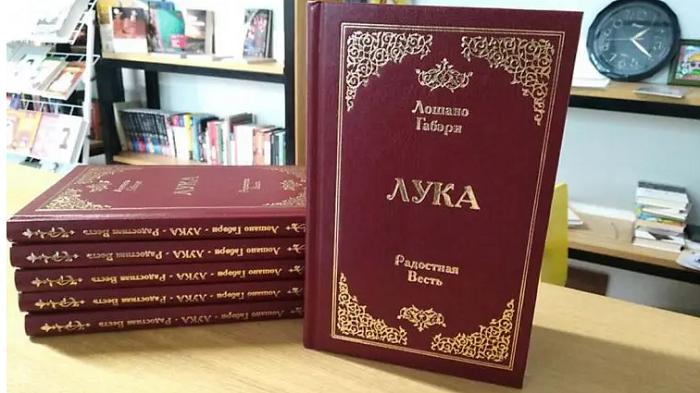 В Одесі прзентували Євангеліє від Луки у перекладі кримсько-ромською мовою