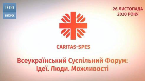 Католики проведуть ІІ Всеукраїнський суспільний форум «Ідеї. Люди. Можливості»