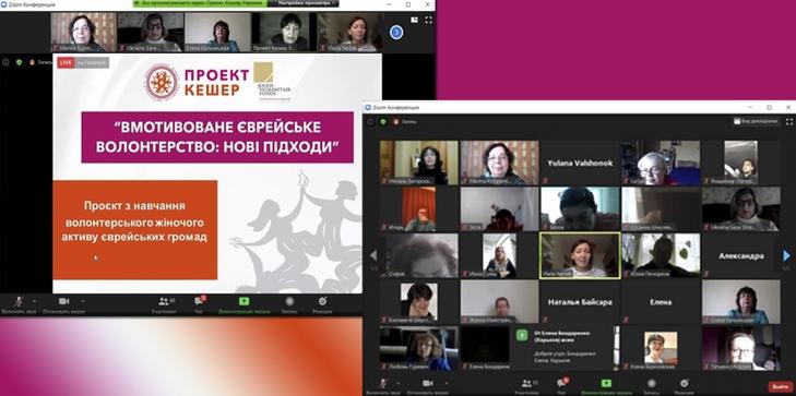 В Україні провели онлайн-інтенсив «Вмотівоване єврейське волонтерство: Нові підходи»