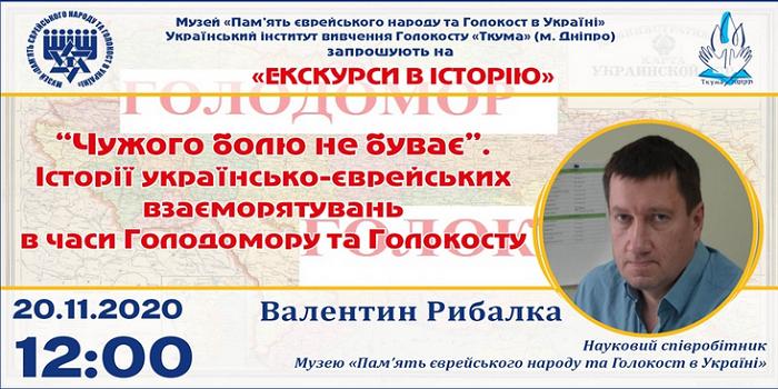 У Дніпрі розповіли історії українсько-єврейськіх взаєморятувань в часи Голодомору та Голокосту