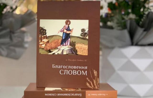 Кошти з видання книги священник УГКЦ використає на будівництво християнського дитячого садочка