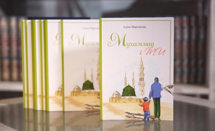 Видано першу україномовну дитячу книгу про пророка Мухаммеда
