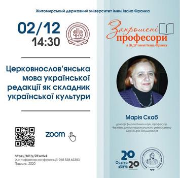 Лекція про церковнослов'янську мову української редакції відбудеться у Житомирському університеті