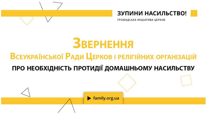 Всеукраїнська Рада Церков заявила про необхідність протидії насильству в сім