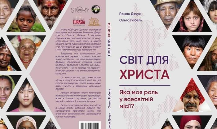 Баптисти видали нову книгу про місіонерство
