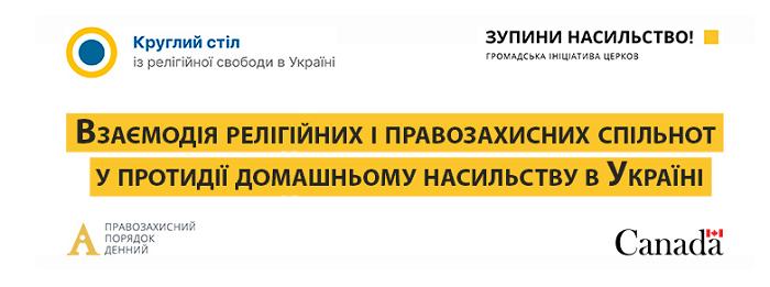 Відбулася дискусія «Взаємодія релігійних і правозахисних спільнот у протидії домашньому насильству в Україні».