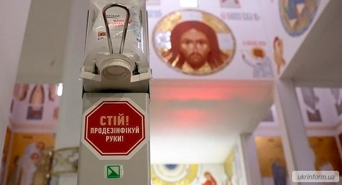 Релігійні заходи в Україні дозволені за умови дистанції у 1,5 метри