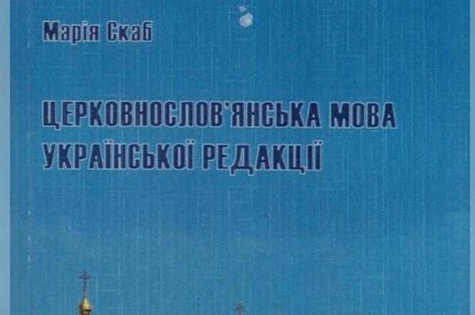 Видано посібник «Церкослов'янська мова української редакції»