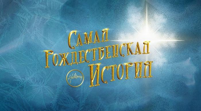 Київська церква «Хіллсонг» проведе Різдвяний мюзикл онлайн