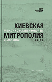 У Києві презентують книгу «Київська митрополія між Константинополем і Москвою. 1686»
