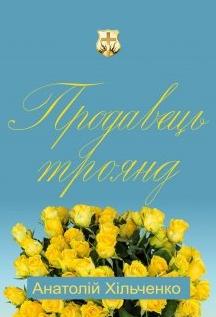 Священник з Полтавщини написав роман про життя та світогляд літніх і молодих людей