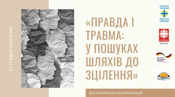 Греко-католики проводять всеукраїнську конференцію «Правда і травма: у пошуках шляхів до зцілення»
