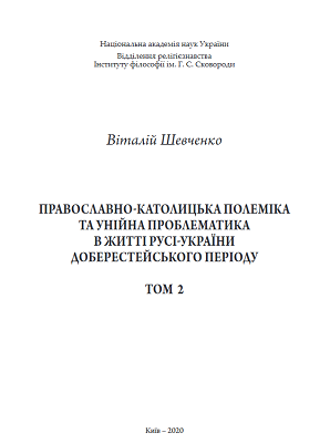 У Києві вийшов 2-томник «Православно-католицька полеміка та унійна проблематика в житті Русі-України доберестейського періоду»