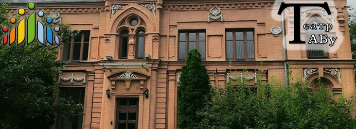 Українсько-єврейський центр «Шатер Авраама» взяв під опіку молодіжний проєкт «Театр табу»