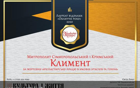 Митрополит ПЦУ став лауреатом відзнаки «Обличчя року» – 2020
