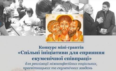 В Українському католицькому університеті анонсували конкурс мінігрантів «Спільні ініціативи для сприяння екуменічної співпраці»