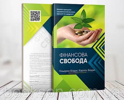 Адвентисти видали український переклад книги «Фінансова свобода. Біблійні принципи управління фінансами»