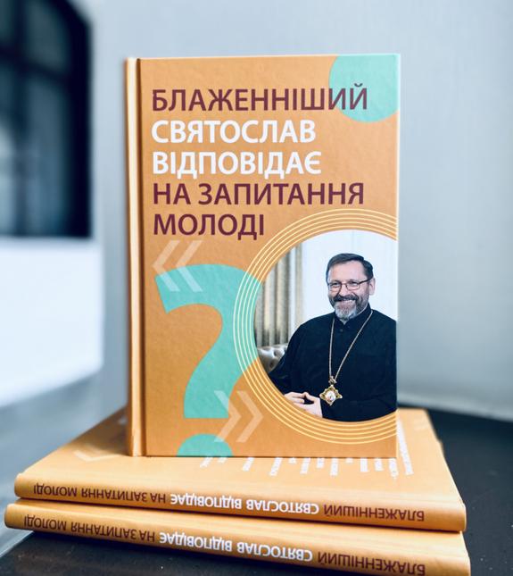Глава УГКЦ видав книжку для молоді