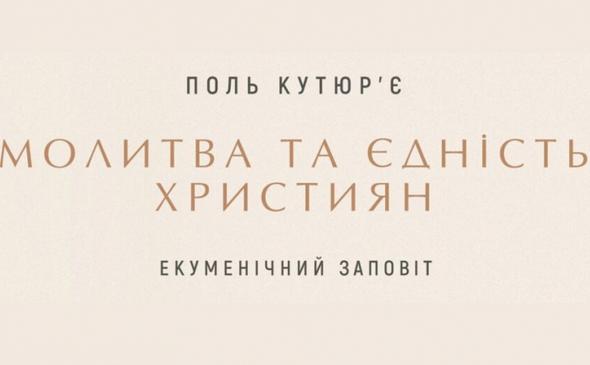 Держслужба з етнополітики та свободи совісті долучиться до круглого столу «Джерела єдності в розмаїтті»