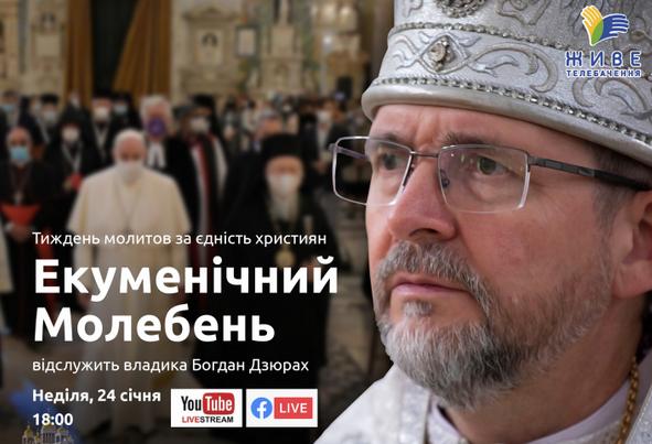 УГКЦ запрошує до спільної екуменічної молитви онлайн