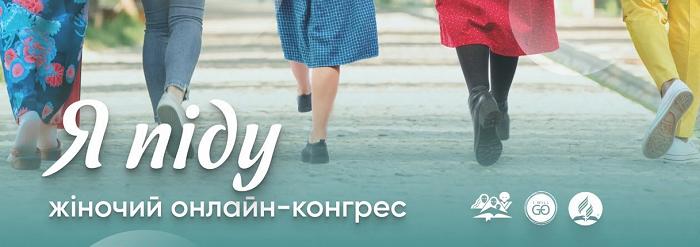 Адвентисти України збираються на жіночий онлайн-конгрес